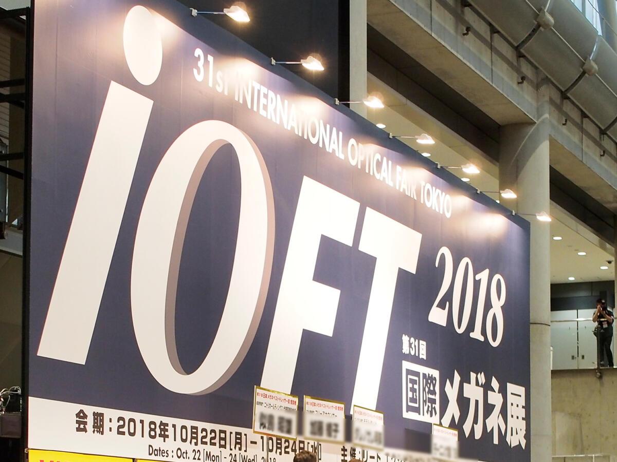 2018 IOFT