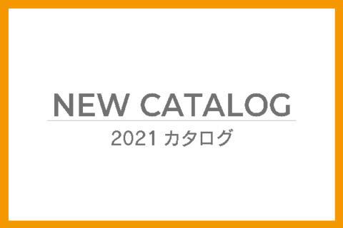 ご案内 2021_カタログ情報更新